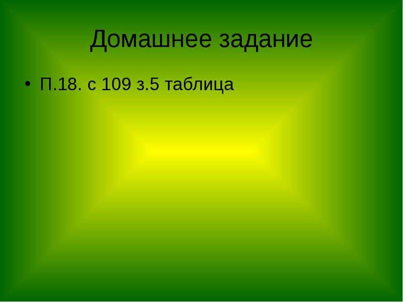 Домашнее задание П.18. с 109 з.5 таблица
