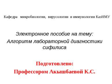 Кафедра микробиологии, вирусологии и иммунологии КазНМУ Электронное пособие н...