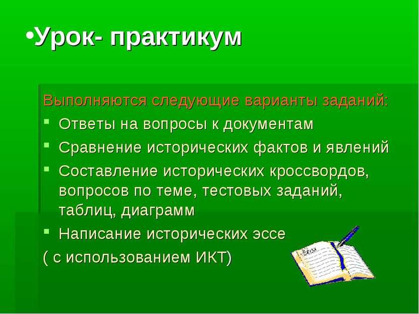 Урок- практикум Выполняются следующие варианты заданий: Ответы на вопросы к д...