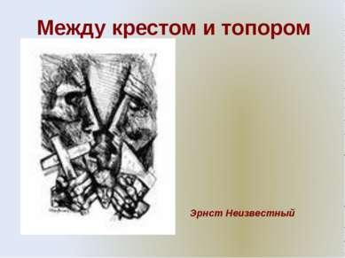Между крестом и топором Эрнст Неизвестный