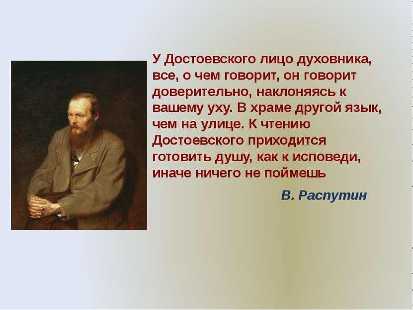 У Достоевского лицо духовника, все, о чем говорит, он говорит доверительно, н...