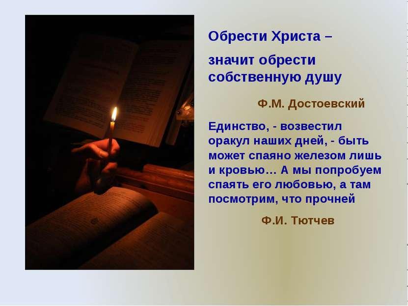 Обрести Христа – значит обрести собственную душу Ф.М. Достоевский Единство, -...