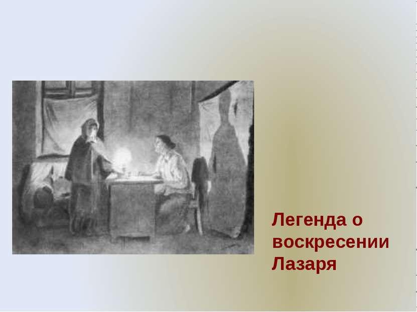 Легенда о воскресении Лазаря