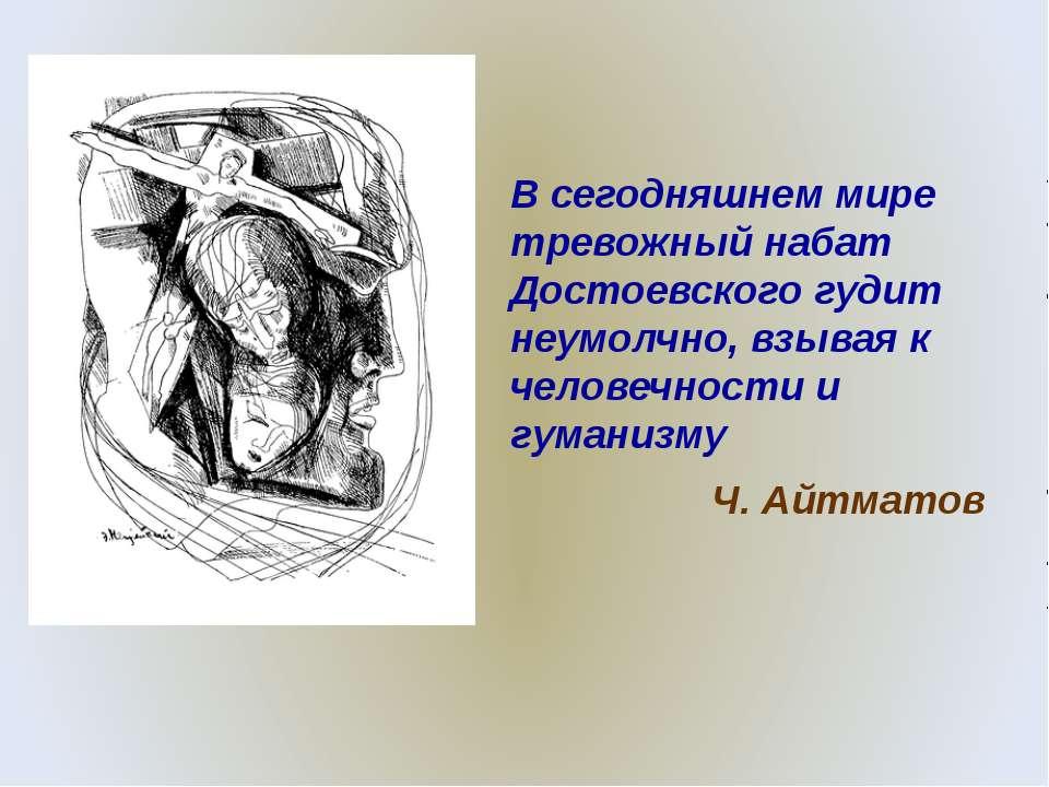В сегодняшнем мире тревожный набат Достоевского гудит неумолчно, взывая к чел...