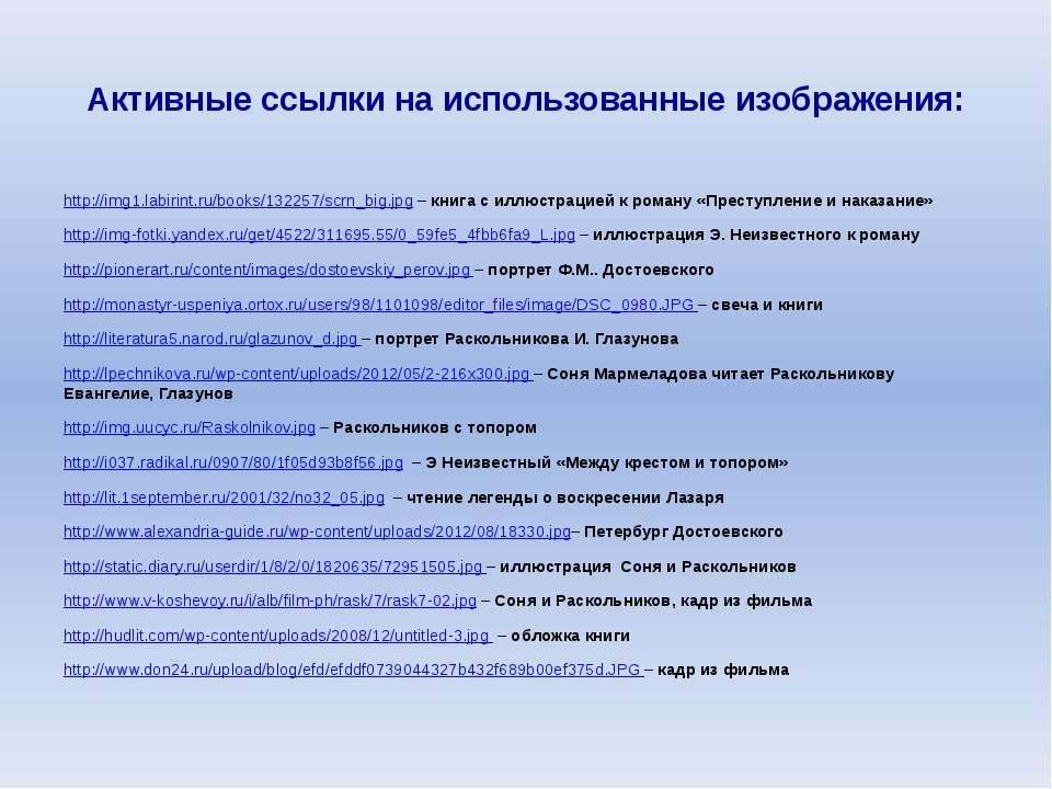 Активные ссылки на использованные изображения: http://img1.labirint.ru/books/...
