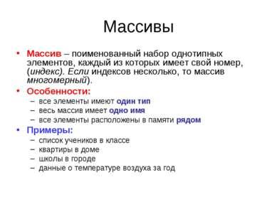 Массивы Массив – поименованный набор однотипных элементов, каждый из которых ...