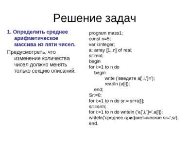 Решение задач 1. Определить среднее арифметическое массива из пяти чисел. Пре...