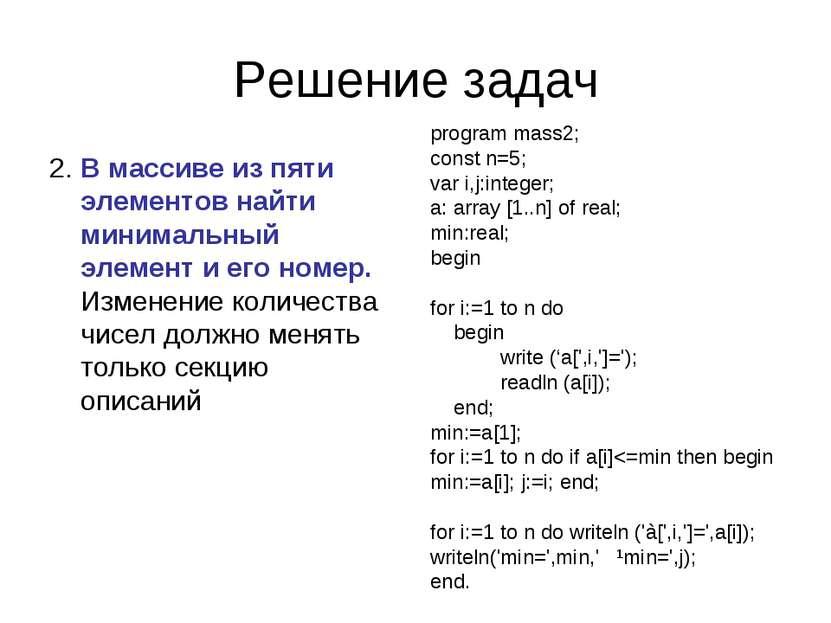 Решение задач 2. В массиве из пяти элементов найти минимальный элемент и его ...