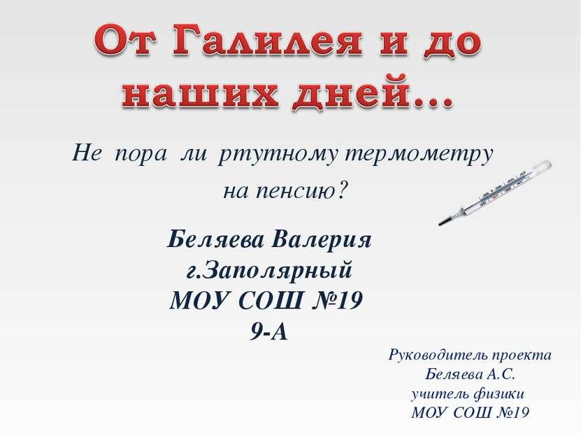 Не пора ли ртутному термометру на пенсию? Беляева Валерия г.Заполярный МОУ СО...