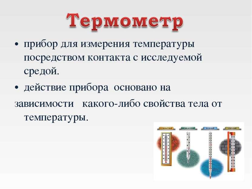 прибор для измерения температуры посредством контакта с исследуемой средой. д...