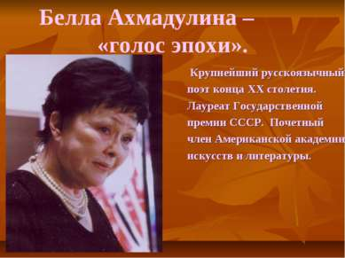 Крупнейший русскоязычный поэт конца XX столетия. Лауреат Государственной прем...