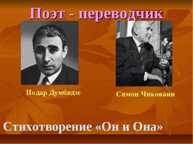Поэт - переводчик Нодар Думбадзе Симон Чиковани Стихотворение «Он и Она»