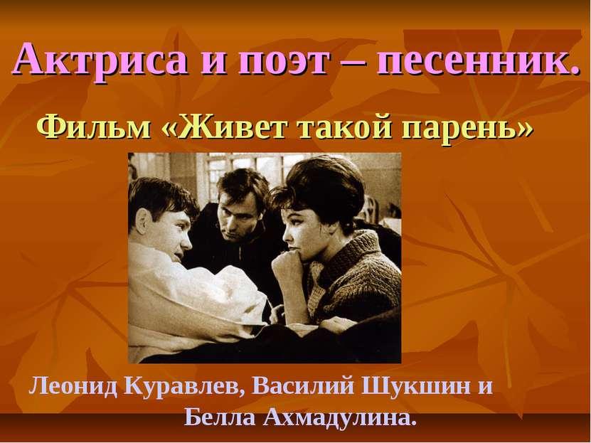 Актриса и поэт – песенник. Фильм «Живет такой парень» Леонид Куравлев, Васили...