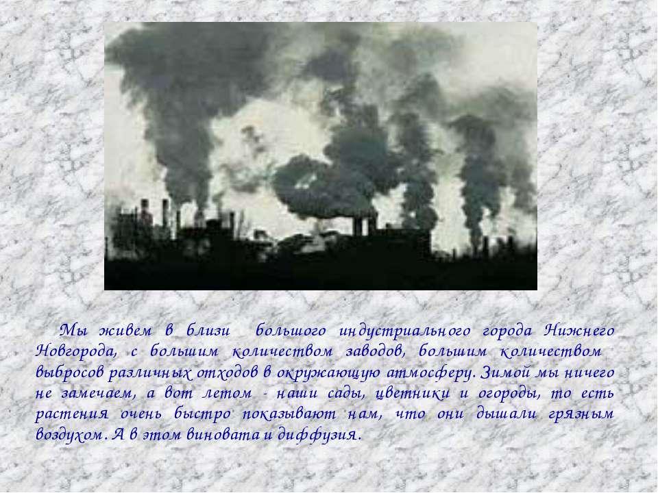 Мы живем в близи большого индустриального города Нижнего Новгорода, с большим...