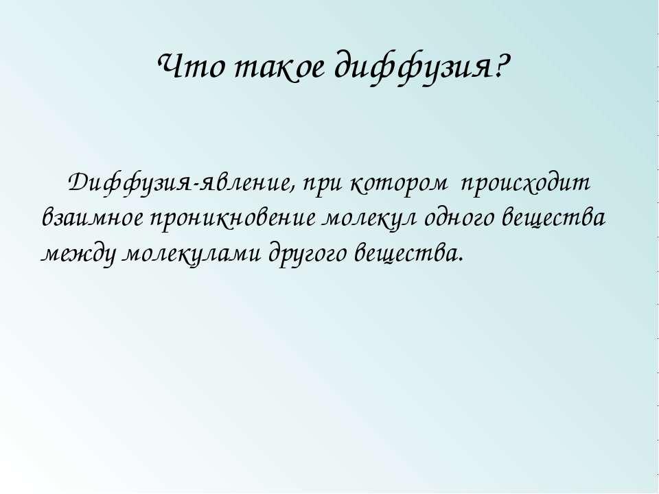 Что такое диффузия? Диффузия-явление, при котором происходит взаимное проникн...