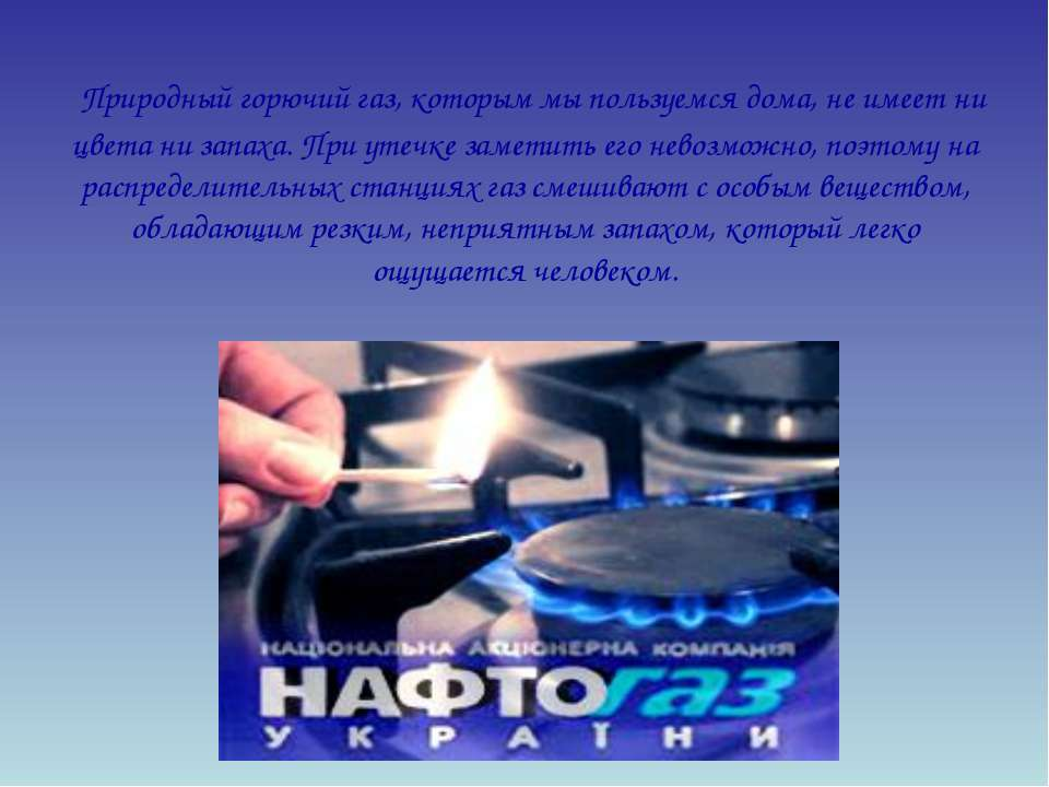 Природный горючий газ, которым мы пользуемся дома, не имеет ни цвета ни запах...