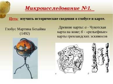 Микроисследование №1. Цель: изучить исторические сведения о глобусе и карте. ...