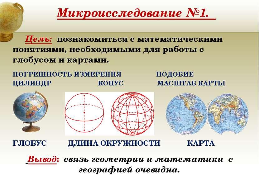 Микроисследование №1. Цель: познакомиться с математическими понятиями, необхо...