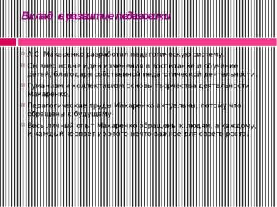 Вклад в развитие педагогики А.С. Макаренко разработал педагогическую систему....
