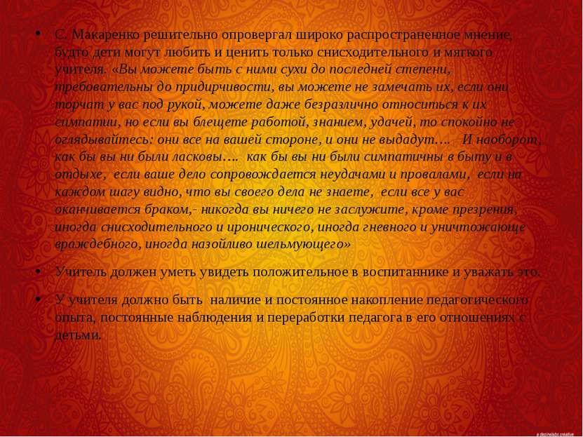 С. Макаренко решительно опровергал широко распространенное мнение, будто дети...