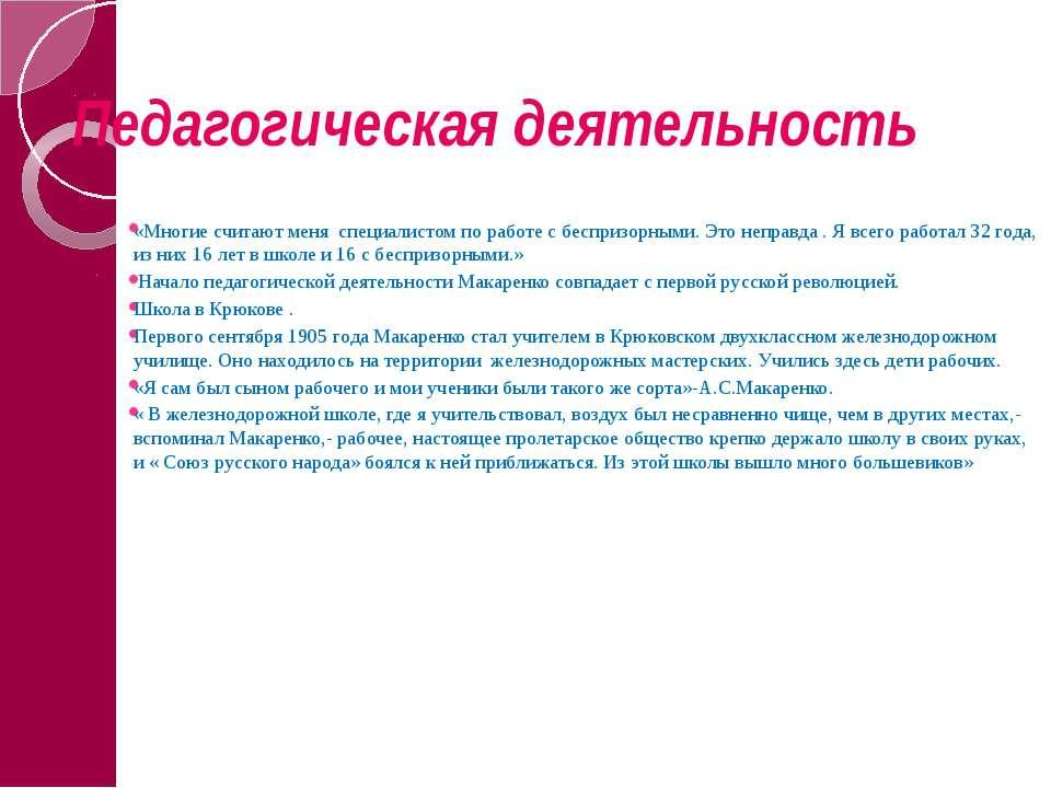 Педагогическая деятельность «Многие считают меня специалистом по работе с бес...