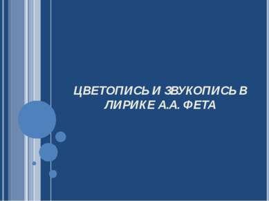 ЦВЕТОПИСЬ И ЗВУКОПИСЬ В ЛИРИКЕ А.А. ФЕТА