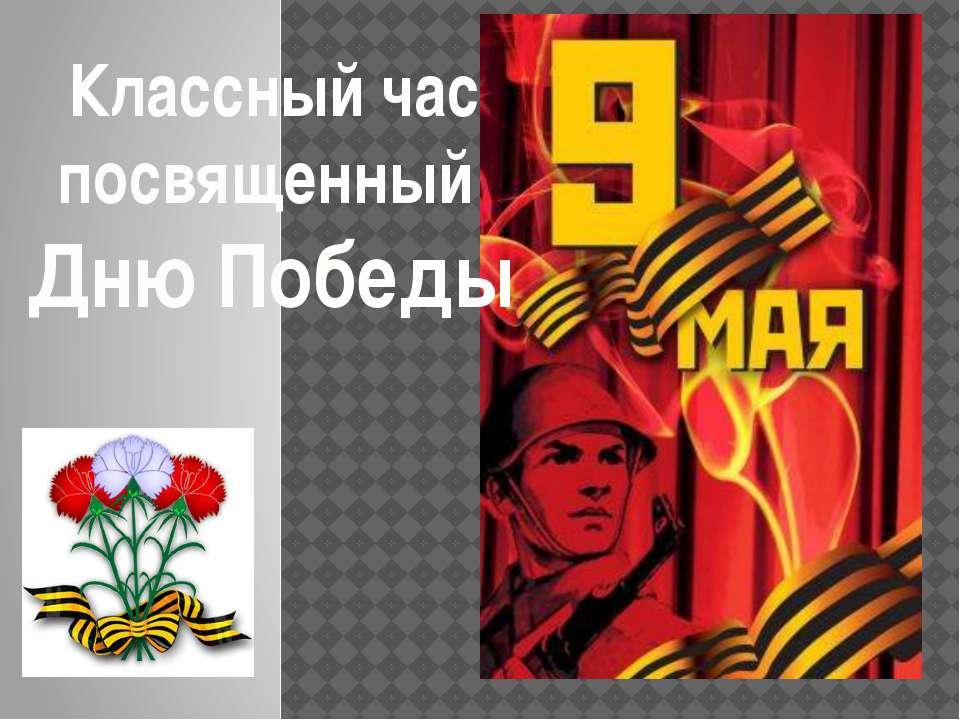 Классный час посвященный Дню Победы