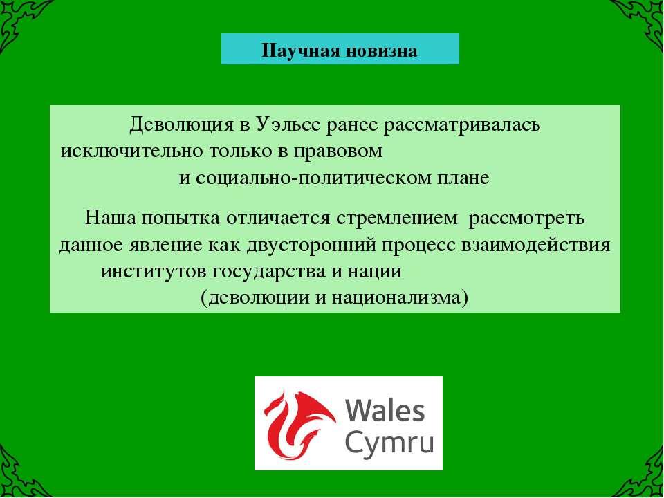Деволюция в Уэльсе ранее рассматривалась исключительно только в правовом и со...