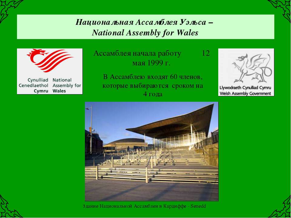 Национальная Ассамблея Уэльса – National Assembly for Wales Ассамблея начала ...