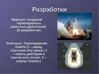 Разработки Мирные: создание термоядерных ракетных двигателей. (В разработке) ...