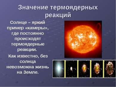 Значение термоядерных реакций Солнце – яркий пример «камеры», где постоянно п...