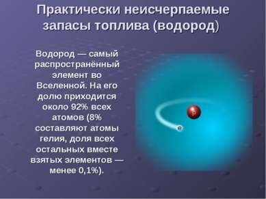 Практически неисчерпаемые запасы топлива (водород) Водород — самый распростра...