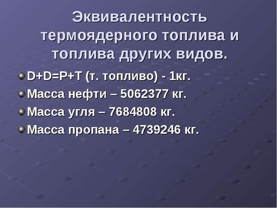 Эквивалентность термоядерного топлива и топлива других видов. D+D=P+T (т. топ...