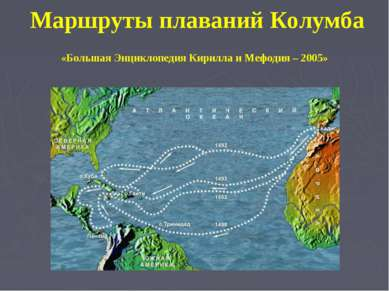 Маршруты плаваний Колумба «Большая Энциклопедия Кирилла и Мефодия – 2005»
