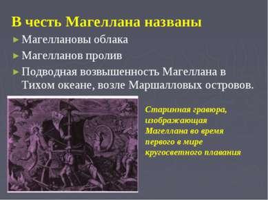 В честь Магеллана названы Магеллановы облака Магелланов пролив Подводная возв...