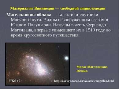 Материал из Википедии — свободной энциклопедии Магеллановы облака— галактики...