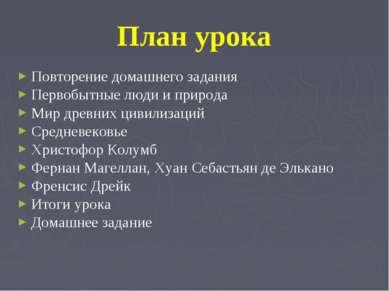 План урока Повторение домашнего задания Первобытные люди и природа Мир древни...