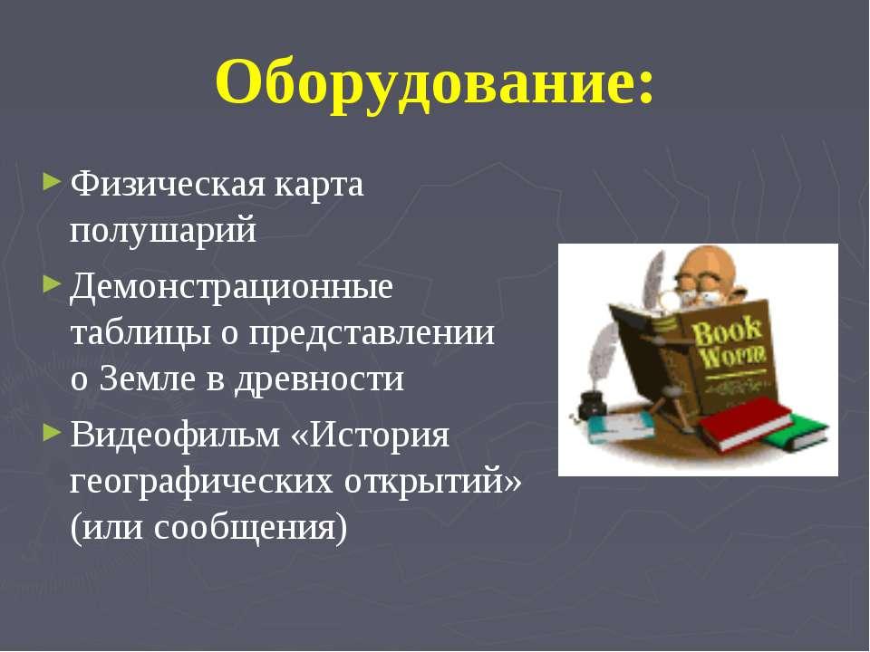 Оборудование: Физическая карта полушарий Демонстрационные таблицы о представл...