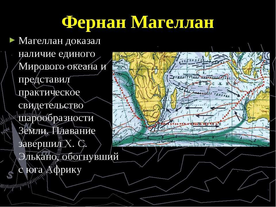 Фернан Магеллан Магеллан доказал наличие единого Мирового океана и представил...