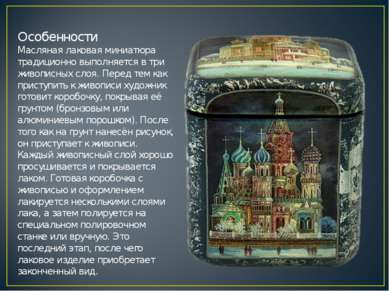Особенности Масляная лаковая миниатюра традиционно выполняется в три живописн...