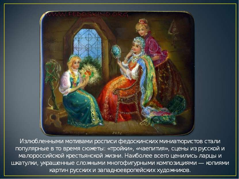 Излюбленными мотивами росписи федоскинских миниатюристов стали популярные в т...