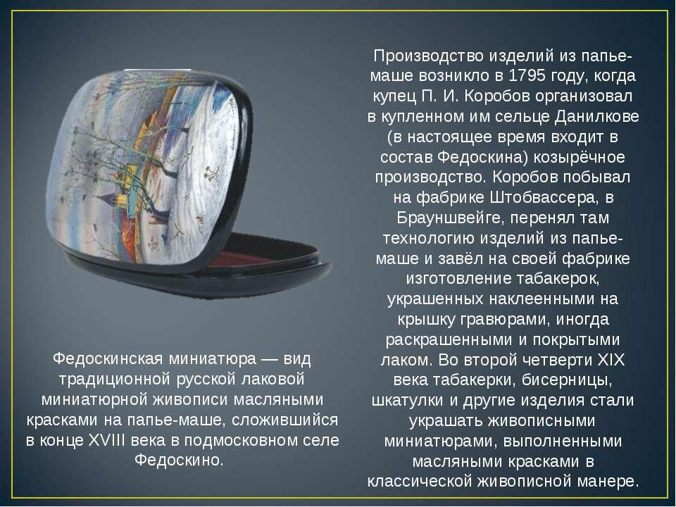 Производство изделий из папье-маше возникло в 1795 году, когда купец П. И. Ко...
