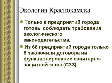 Экология Краснокамска Только 8 предприятий города готовы соблюдать требования...