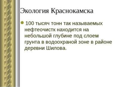 Экология Краснокамска 100 тысяч тонн так называемых нефтеочистк находится на ...