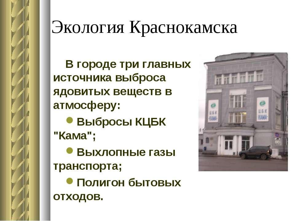 Экология Краснокамска В городе три главных источника выброса ядовитых веществ...