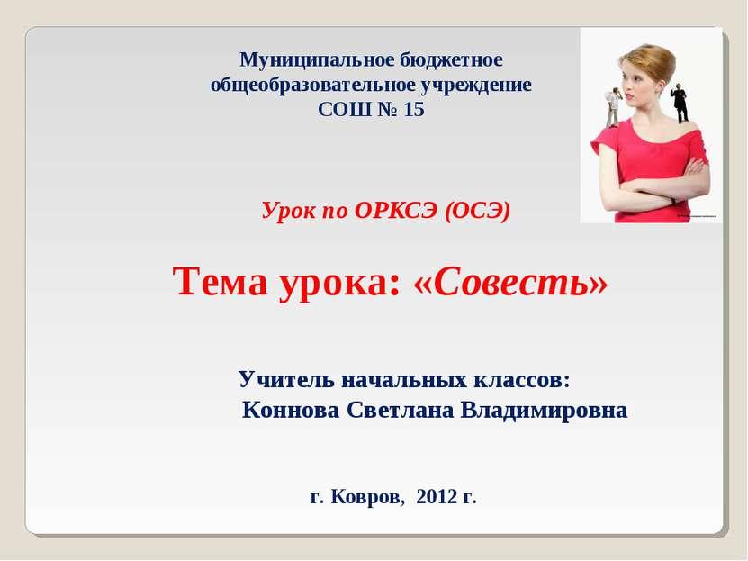 Муниципальное бюджетное общеобразовательное учреждение СОШ № 15 Урок по ОРКСЭ...
