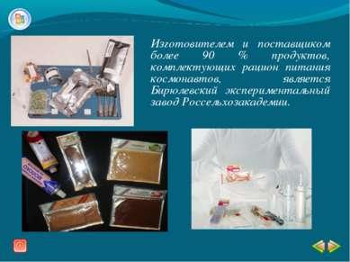 Изготовителем и поставщиком более 90 % продуктов, комплектующих рацион питани...