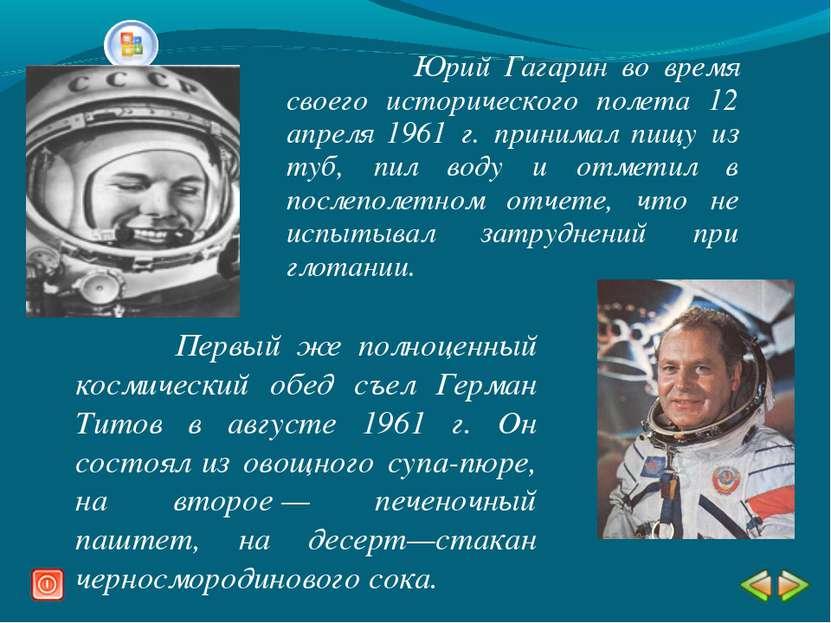 Юрий Гагарин во время своего исторического полета 12 апреля 1961 г. принимал ...