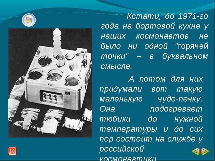 Кстати, до 1971-го года на бортовой кухне у наших космонавтов не было ни одно...