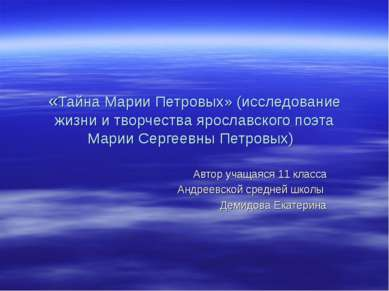 «Тайна Марии Петровых» (исследование жизни и творчества ярославского поэта Ма...